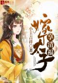 《嫁个太子享清福》霍青鸾君宇轩小说在线阅读