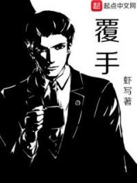 覆手小说完本免费-覆手曹云高山杏小说完整版